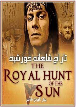 کتاب صوتی تاراج شاهانه خورشید