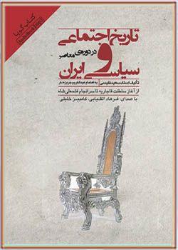 کتاب صوتی تاریخ اجتماعی و سیاسی ایران