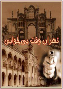 کتاب صوتی تهران وقت بیخوابی