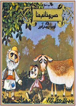 کتاب صوتی حسن و خانوم حنا
