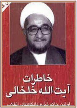 کتاب صوتی خاطرات شیخ صادق خلخالی
