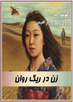 کتاب صوتی زن در ریگ روان