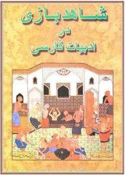کتاب صوتی شاهد بازی در ادبیات فارسی