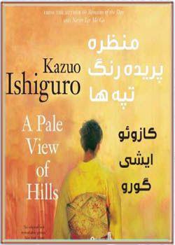 کتاب صوتی منظره پریده رنگ تپه ها