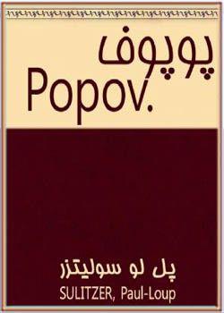 کتاب صوتی پوپوف