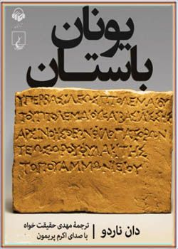 کتاب صوتی یونان باستان
