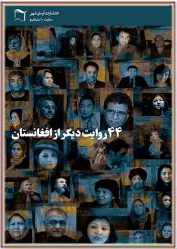 ۴۴ روایت دیگر از افغانستان