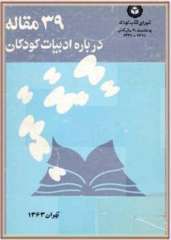 39 مقاله درباره ادبیات کودکان