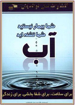آب برای سلامت، برای شفابخشی، برای زندگی