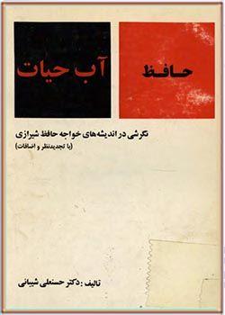 آب حیات؛ نگرشی در اندیشههای خواجه حافظ شیرازی