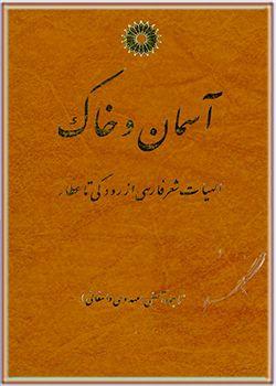 آسمان و خاک الهیات شعر فارسی از رودکی تا عطار