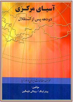 آسیای مرکزی دو دهه پس از استقلال