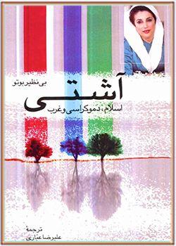 آشتی (اسلام، دموکراسی و غرب)