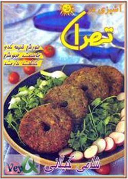 آشپزی در تهران