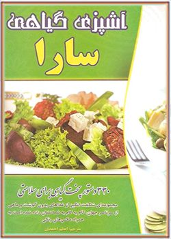 آشپزی گیاهی سارا
