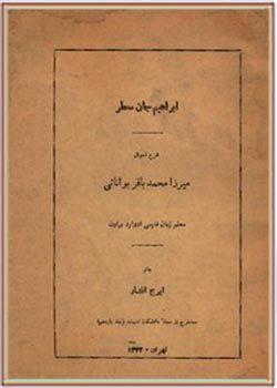 ابراهیم جان معطر شرح احوال میرزا محمدباقر بواناتی