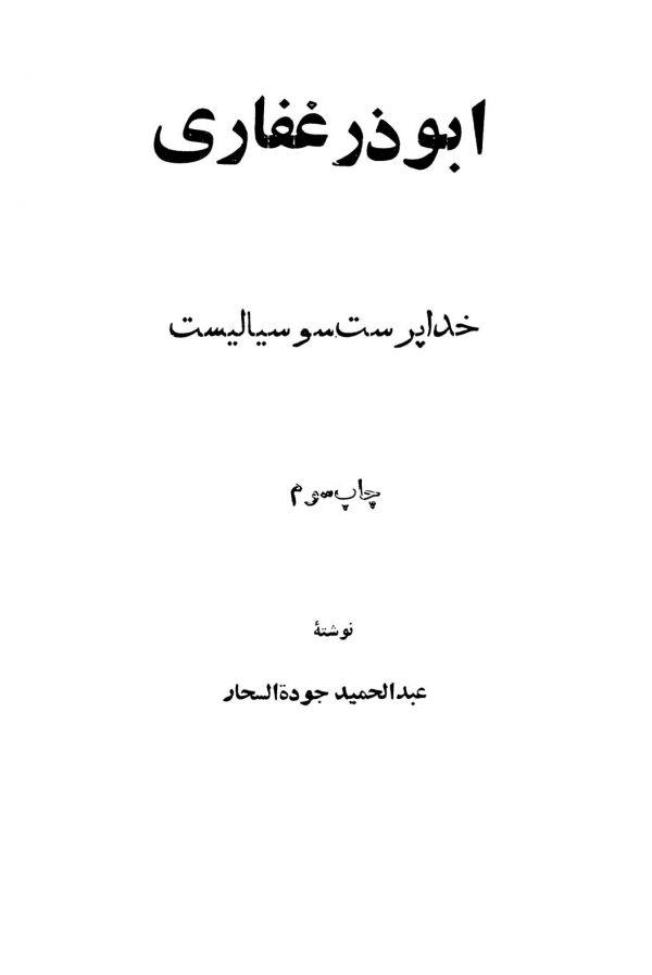 ابوذر غفاری