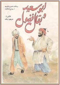 ابوسعید و بقال فضول