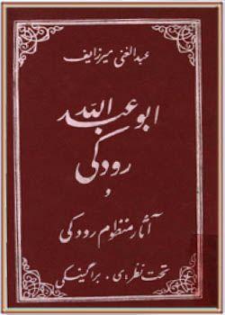 ابوعبدالله رودکی و آثار منظوم رودکی