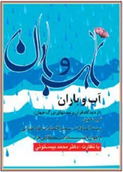 آب و باران از دیدگاه قرآن و تمدنهای بزرگ جهان
