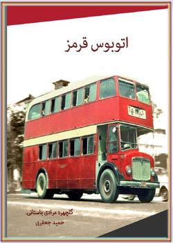 اتوبوس قرمز