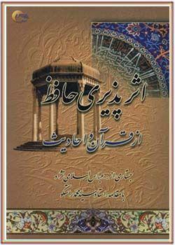 اثرپذیری حافظ از قرآن و احادیث