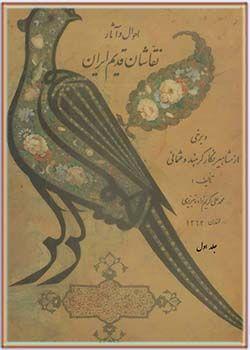احوال و آثار نقاشان قدیم ایران