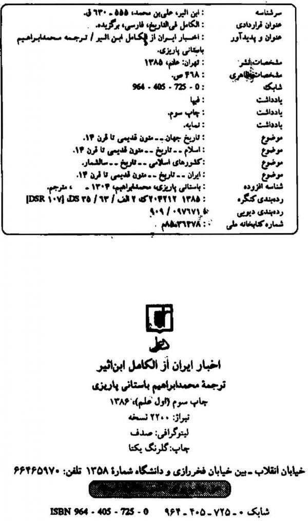اخبار ایران از الکامل ابن اثیر
