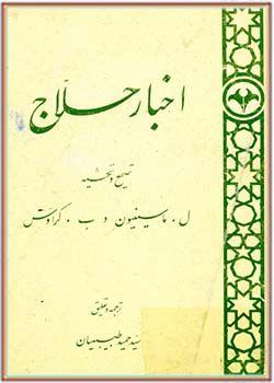 اخبار حلاج (نسخه ای کهن در سیرت حسین بن منصور حلاج)