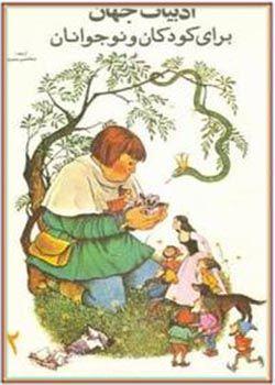 ادبیات جهان برای کودکان و نوجوانان - جلد دوم