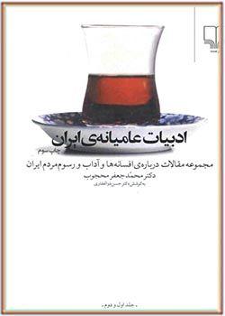ادبیات عامیانهٔ ایران (مجموعه مقالات درباره افسانه ها و آداب رسوم مردم ایران)