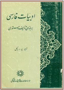 ادبیات فارسی بر مبنای تألیف استوری