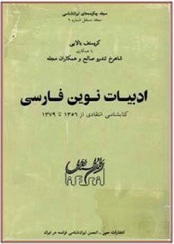ادبیات نوین فارسی