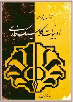 ادبیات کلاسیک فارسی