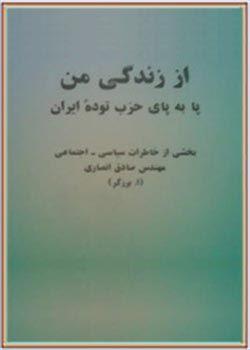 از زندگی من پا به پای حزب توده ایران