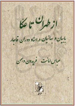 از طهران تا عکا بابیان و بهائیان در اسناد دوران قاجار