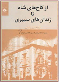 از کاخ های شاه تا زندان های سیبری