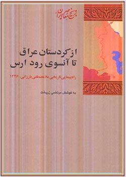 از کردستان عراق تا آنسوی رود ارس
