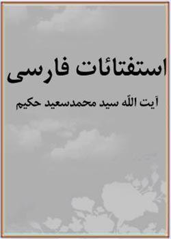 استفتائات آیت الله سید محمدسعید حکیم (فارسی)