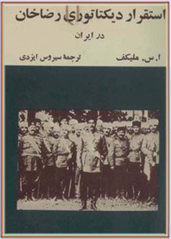 استقرار دیکتاتوری رضاخان در ایران