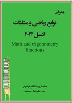 تابع ریاضی ومثلثات اکسل2013