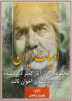 کتاب صوتی ادبیات ایران