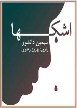 کتاب صوتی اشکها