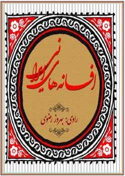 کتاب صوتی افسانههای ایرانی