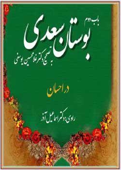 کتاب صوتی بوستان سعدی باب دوم در احسان