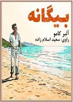 کتاب صوتی بیگانه