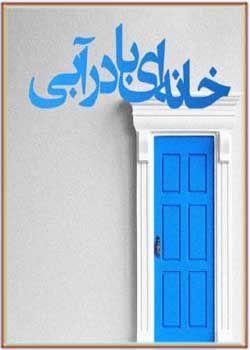 کتاب صوتی خانه ای با در آبی