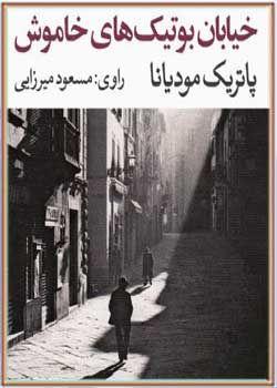کتاب صوتی خیابان بوتیکهای خاموش