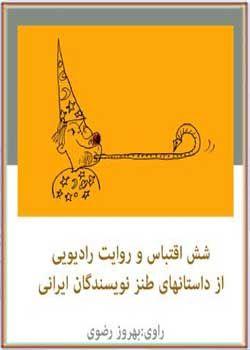 کتاب صوتی داستانهای طنز نویسندگان ایرانی