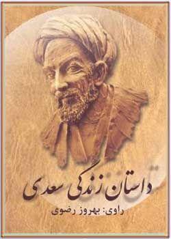 کتاب صوتی داستان زندگی سعدی
